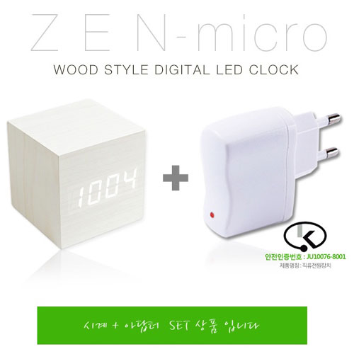 ZEN micro 디지털 LED탁상알람시계(소) + 아답터 SET