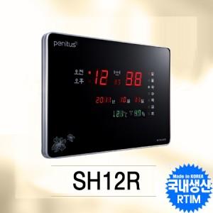 SH12R/온습도표시,인테리어용 전자벽시계