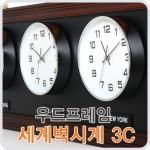 우드프레임 세계벽시계 3C/4C/5C/7C 선택세계시계,기업체특판선물,여행사선물시계,외국어교실전용벽시계,고급벽시계,학교벽시계,