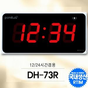 DH-73R/고급형 대형벽시계(24시겸용)/카운터기능/학교,강당,체육관