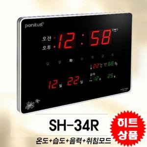 SH34/ 개업선물 최다판매 [온도/습도/음력/취침모드/시간자동보정]