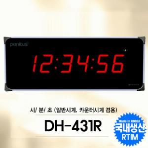DH-431 고급형 카운터 겸용 시계 시간 / 분 / 초