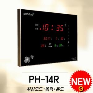 PH-14(골드) (선물용 인기상품)/취침모드/음력표시/온도표시